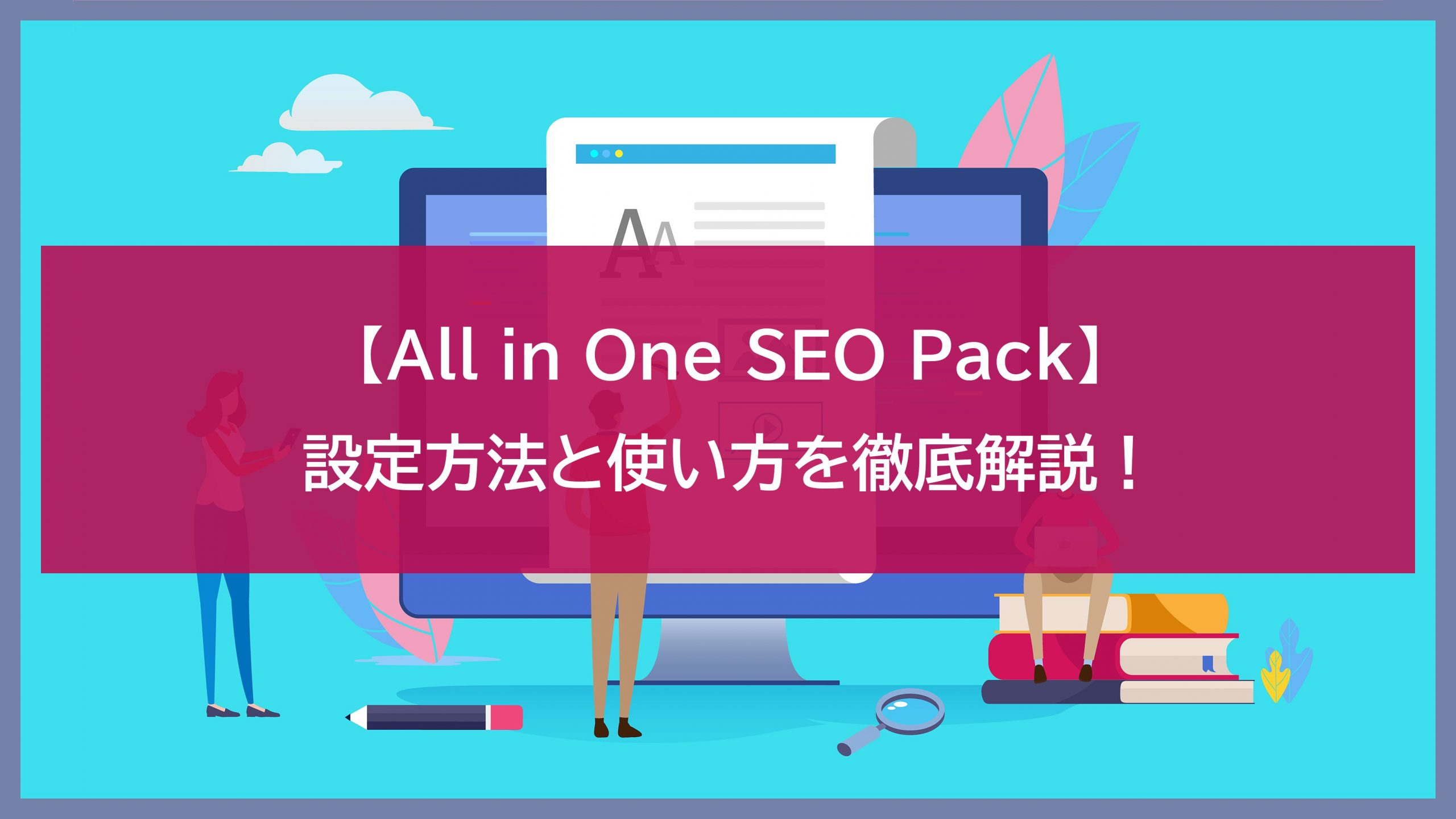 【All in One SEO Pack】設定方法と使い方を徹底解説!
